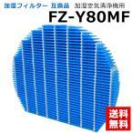 シャープ 加湿 フィルター 互換品 FZ-Y80MF SHARP 加湿空気清浄機用 交換品