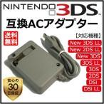 ニンテンドー 3DS 充電器 ACアダプター 互換 充電 コンパクト 2DS 3DS LL 任天堂