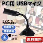 PC マイク USB接続  USBマイク 簡単接続 テレワーク zoom Web会議 Skype テレビ電話