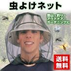 虫よけネット 防虫ネット 虫除け ネット 蚊 ハチ アブ キャンプ アウトドア ガーデニング 登山