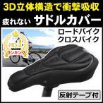 肉厚 サドルカバー サドル クッション カバー 自転車 ロードバイク クロスバイク