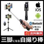 三脚 自撮り棒 セルカ棒 シャッター リモコン付 Bluetooth 三脚になる自撮り棒 スマホ iPhone アンドロイド 新品 送料無料 自分撮り