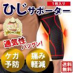 肘サポーター 薄型 1枚 筋トレ スポーツ 関節痛 トレーニング エルボースリーブ