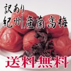 ショッピング梅 紀州産(しそ)梅干し/訳あり/250g×6パック(昔ながらのすっぱい梅干し)【送料無料】