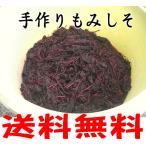 和歌山産手作りの≪もみしそ≫ 1kg 梅干し作りなどに最適 (着色料無添加で塩・梅酢だけ)