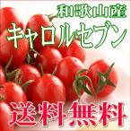 和歌山産ミニトマト キャロルセブン 2kg / 送料無料