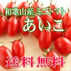 和歌山産ミニトマト アイコ(あいこ)2kg 【送料無料】