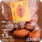 安納芋 焼き芋 1.5kg(500g×3袋)電子レンジでチンOK 甘くておいしい天然スイーツ 冷凍 焼きいも 無添加 沖縄・離島は配送不可です