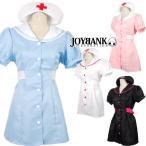 (大きいサイズ)セーラーカラーの純情ナース コスチューム 4color コスプレ衣装/制服