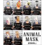 アニマル&エイリアンのラバーマスク仮装/動物/宇宙人/イベント/ハロウィン