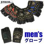 メンズ海賊グローブ手袋/コスプレ/ハロウィン