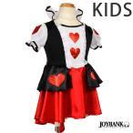 KIDSキッズハートの女王様クイーン/ハロウィン衣装/アリス