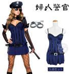 黒いポレロ 手錠 帽子 婦人警官 ポリス コスプレ衣装