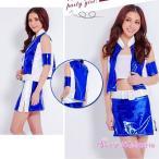 青×白 チアガール レースクイーン コスプレ衣装