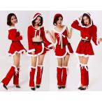 クリスマス特集 サンタ  Christmas 衣装  コスプレ