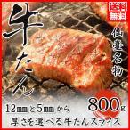 厚切り 牛タン 800g (200g×4) 8人前! 塩味 スライス 牛たん 仙台 贈答用 ギフト 牛 肉 焼肉 送料無料 お中元