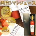 濃厚 完熟 トマト ジュース 1本(500ml) 無添加 無塩 果汁 100% 高級 宮城 山元町 とまと ギフト お祝い 国産 送料無料