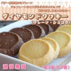 ダイアモンド クッキー セット 12枚 (6パック) プレーン3p、チョコ3p ポイント消化 送料無料 メール便 1000円ぽっきり ポイント消化 スイーツ