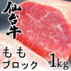 仙台 牛 もも 肉 ブロック 1kg モモ 和牛 高級 宮城 クリスマス ローストビーフ ステーキ 送料無料 お祝い