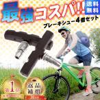 ブレーキシュー Vタイプ 自転車 ブレーキ 4個入り ブレーキパッド バイク クロスバイク スポーツバイク 4個セット