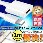 ライトニング 延長 iPhone 1m 延長ケーブル 延長コード 充電 iPad HDMI 充電コード延長