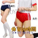 コスプレ衣装 体操着 / 輝く青春☆懐かしのサイドラインブルマー / 男性用 / 大きいサイズ