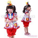 ハロウィン コスプレ 衣装/ピエロYapy4455/子供サイズ