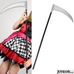 ハロウィンの定番コスプレや仮装の小道具になる、死神の大鎌です