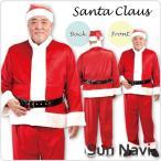 サンタ衣装クリスマス・サンタクロース・メンズSUN421男性用