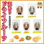 【訳あり 賞味期限5月3日】国産ドライフルーツ 砂糖不使用 保存料不使用