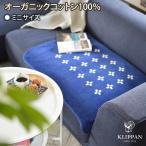 送料無料 KLIPPAN オーガニックコットンミニブランケット 70×90cm レクタングルシャーンスンド<ブルーベリー>KP891197 クリッパン 綿 北欧 ネイビー