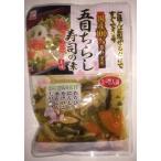 混ぜご飯 五目ちらし寿司 国産 わらび にんじん たけのこ ごはんに混ぜるだけですぐできる
