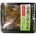 炊き込みご飯 山菜 国産 なめこ わらび 簡単 すぐできる 大パック