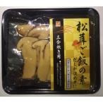 炊き込みご飯 松茸ご飯(姿切) 中国産 簡単 すぐできる 大パック