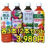 食物繊維豊富 野菜ジュース ペットボトル 4種12本セット