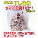 干し蓮根(乾燥れんこん) 60g 熊本産