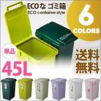 ショッピング大 大容量ふた付きゴミ箱 45L 分別 コンテナスタイル  [直送品]
