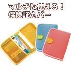母子手帳 カバー ケース 便利ケース 保険証カバ− パスポート