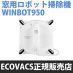 窓用ロボット掃除機 WINBOT950 ガラスクリーニングロボット WINBOT 950 [直送品] 5DAYS6