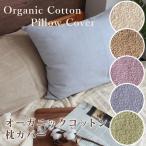枕カバー 43 × 63 cm 洗える ふわふわ オーガニックコットンまくらカバー   綿100%(タオル)  日本製