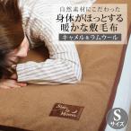 敷毛布 シングル 泉州産 暖かい 肌触りやさしい キャメル&ラムウール毛布 日本製