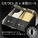 米粉ロールケーキ ミルクロールケーキ ギフト セット スイーツ 送料無料 ポイント消化