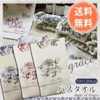 バスタオル ヴィンテージローズ  アンティークローズ柄 クラシック 日本製 花柄 アンティーク