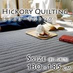 洗える ラグ ヒッコリー キルトラグ 1.5畳 130×185cm ストライプ柄 こたつ・床暖・ホットカーペット対応 秋冬 滑り止め 送料無料
