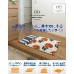 【玄関マット】 北欧 【マラティマット】 約50×80cm デザインマット すべり止め加工 アート デザイン キッチンマット トイレマット【Malati Mat】