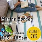 ラグ マリンボーダーラグ 185×185cm 日本製 床暖・ホットカーペット対応 ウォッシャブル(洗濯機OK) 送料無料