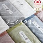 おぼろタオル「百年の極」 吸水性1秒 軽さと肌ざわりに癒される・フェイスタオル 日本アトピー協会推薦品
