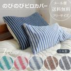 枕カバー43×63 おしゃれ 日本製 簡単 のびのび ピローカバー 筒状