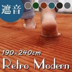 ラグ 洗える 低反発 高反発 レトロモダンラグ マット 190×240cm 遮音 こたつ・床暖・ホット カーペット対応 滑り止め 送料無料