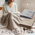 ブランケット おしゃれ 暖かい ベビー シール織 綿毛布 子供 保育園 日本製 105×140